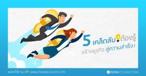 5 เคล็ดลับต้องรู้ สร้างธุรกิจสู่ความสำเร็จ