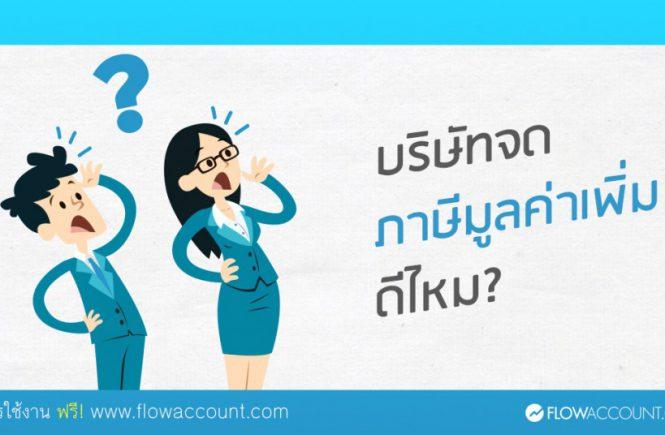 บริษัทจด ภาษีมูลค่าเพิ่ม (VAT) ดีหรือเปล่า?