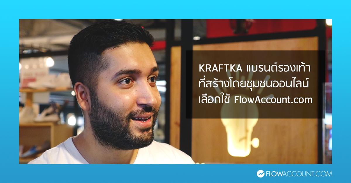KRAFTKA ใช้โปรแกรมบัญชี FlowAccount