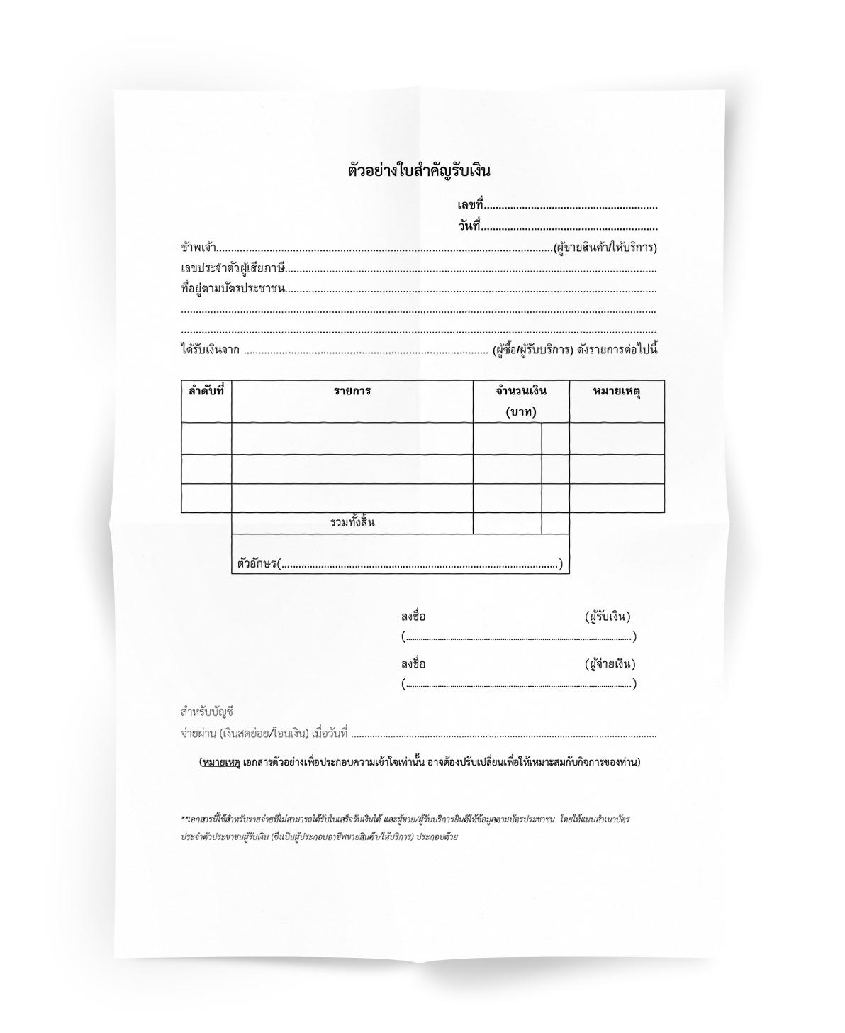 เอกสารที่ใช้ประกอบค่าใช้จ่ายของกิจการ_ใบสำคัญรับเงิน