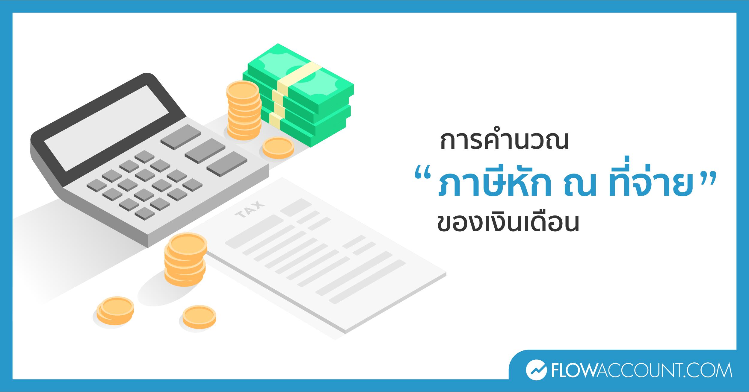 คำนวณภาษีหัก ณ ที่จ่ายเงินเดือน