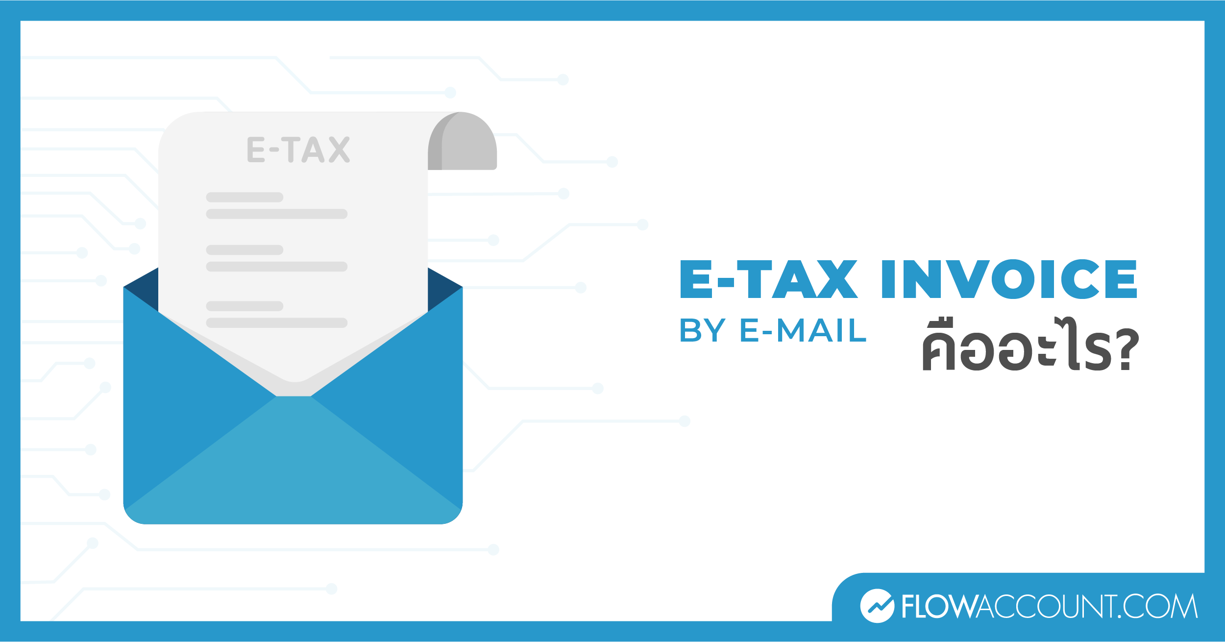 E-Tax Invoice by E-mail