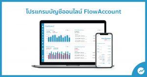 โปรแกรมบัญชีออนไลน์ FlowAccount