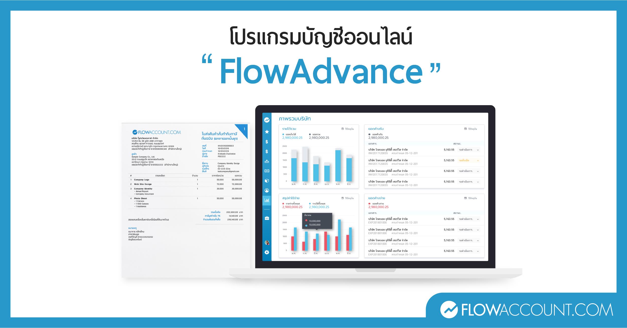 FlowAdvance โปรแกรมบัญชีออนไลน์