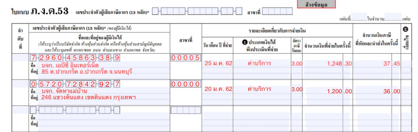 ตัวอย่างการลงข้อมูลในใบแนบ ภ.ง.ด.53