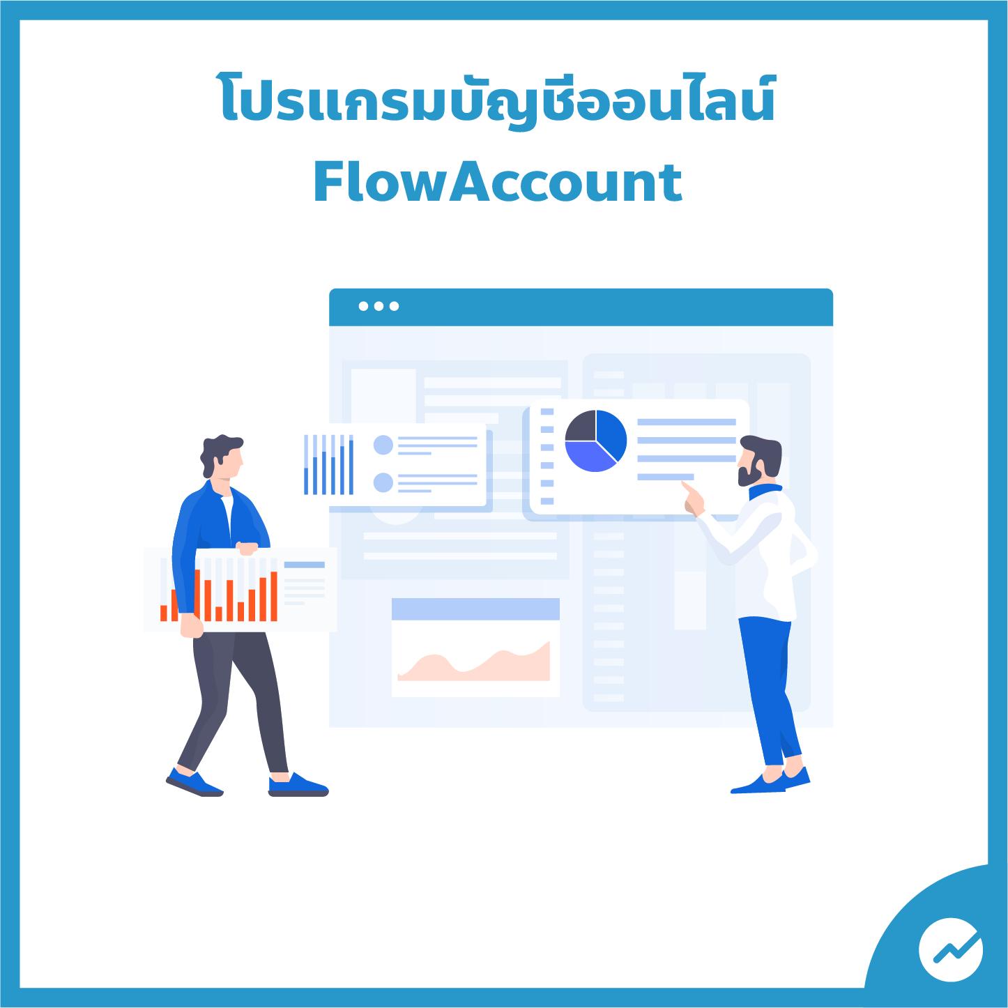ระบบบัญชี ออนไลน์ FlowAccount