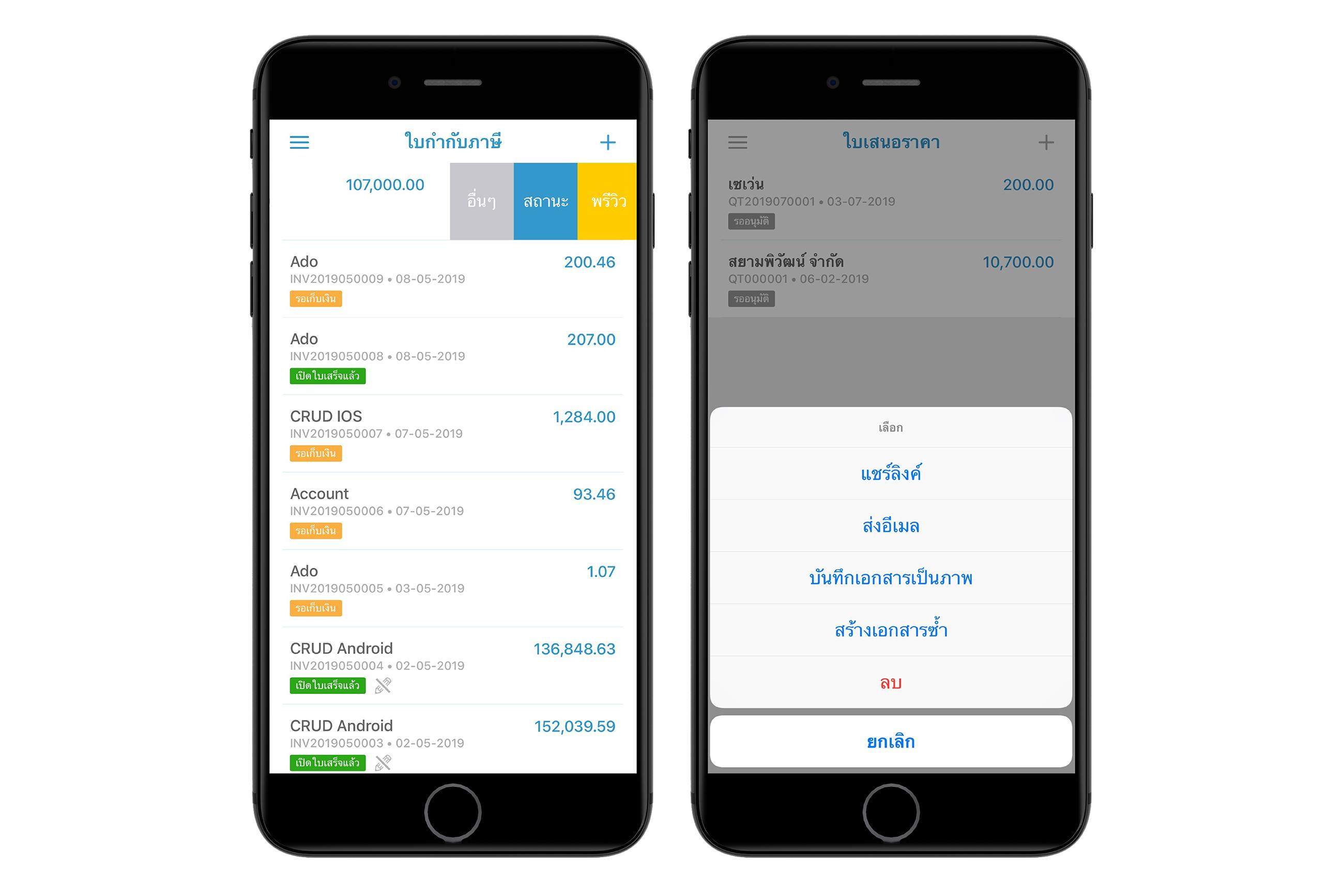 แชร์เอกสาร New FA iOS 01