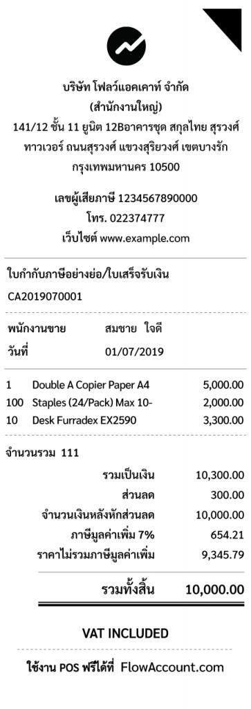 ใบกำกับภาษีอย่างย่อ/ใบเสร็จรับเงิน