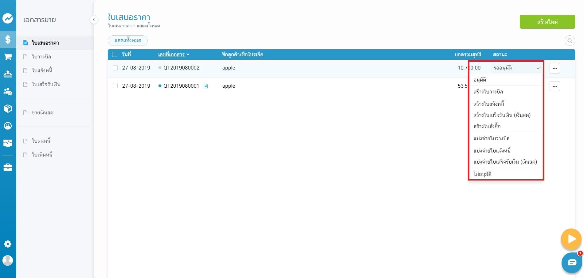 ฟังก์ชั่นเปลี่ยนสถานะเอกสาร บน ระบบบัญชีออนไลน์ FlowAccount.com ให้คุณทำงานได้สะดวกมากขึ้น