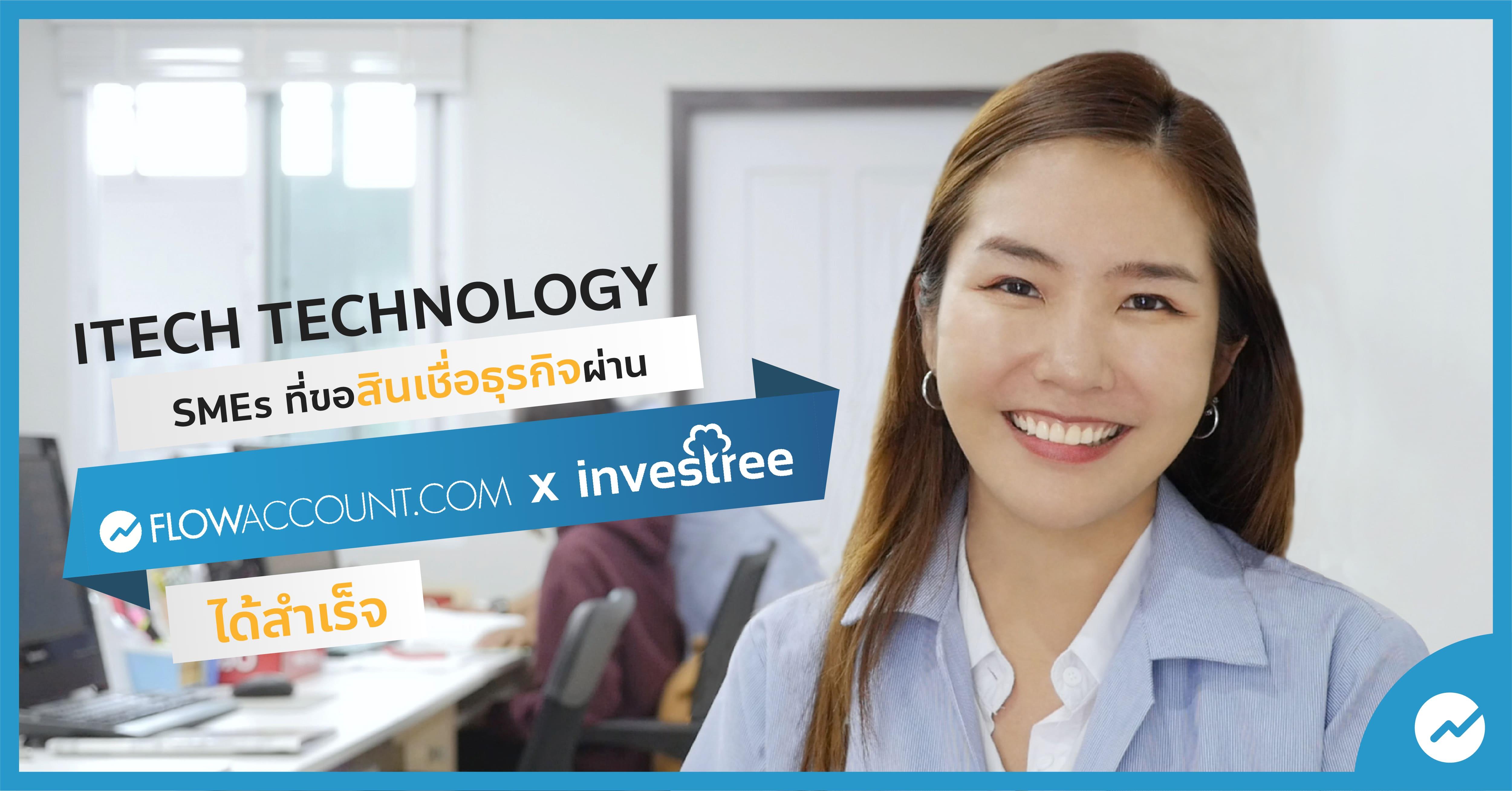 สินเชื่อธุรกิจ FlowAccount X Investree