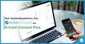 ระบบจ่ายเงินเดือน _K-Cash connect plus.1