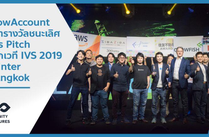 FlowAccount won IVS 2019
