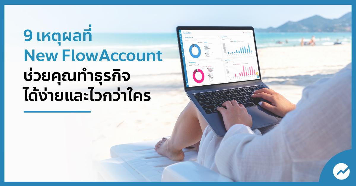 โปรแกรมบัญชี New FlowAccount