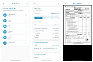 New FlowAccount App. WHT