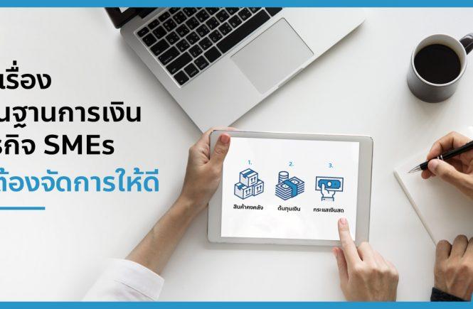 พื้นฐานการเงินธุรกิจ SMEs