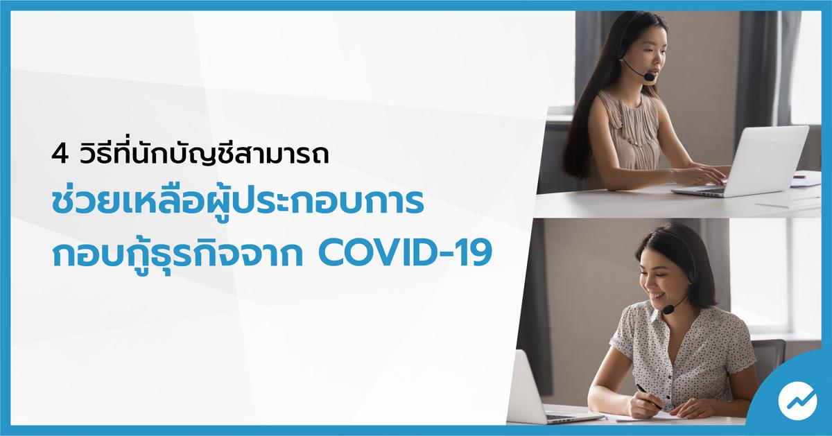 ช่วยเหลือผู้ประกอบการ COVID-19