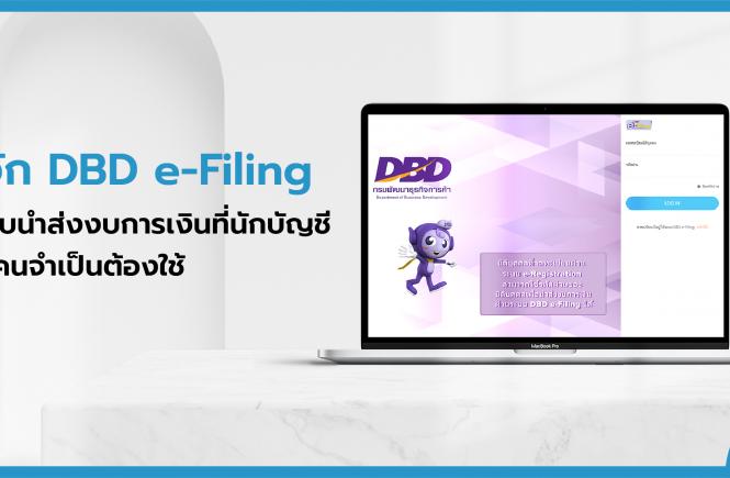 DBD e-Filing