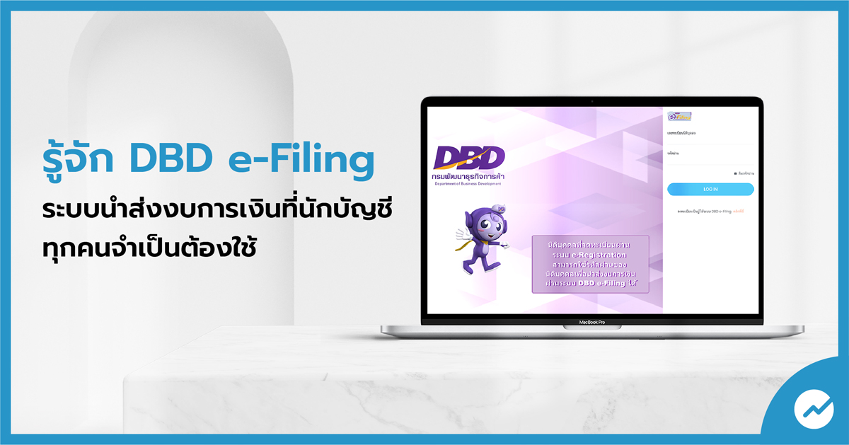 DBD e-Filing ระบบนำส่งงบการเงิน