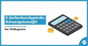 ภาษีมูลค่าเพิ่ม (VAT)