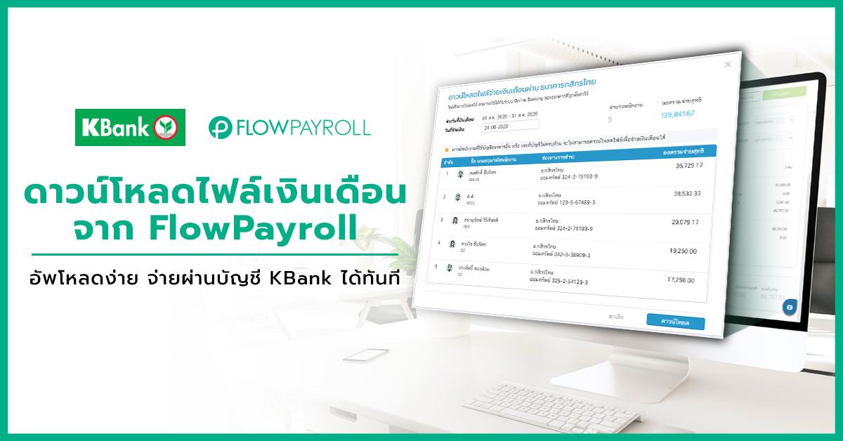 ไฟล์จ่ายเงินเดือน KBank