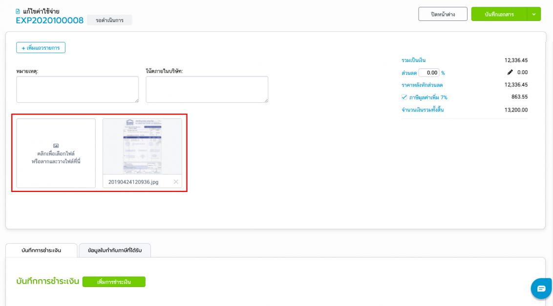 แนบไฟล์เอกสาร_FlowAccount