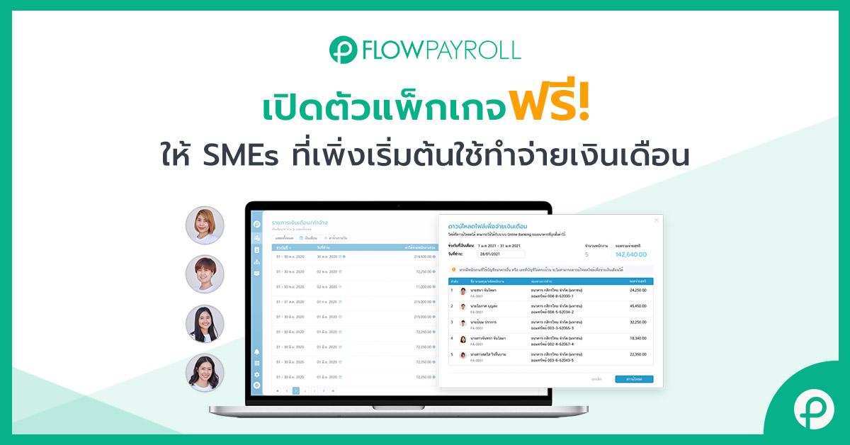 FlowPayroll แพ็กเกจฟรี